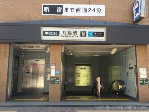 有楽町線/大江戸線 月島駅