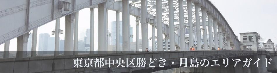 勝どき月島エリア地域情報サイト