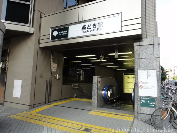 駅 勝どき