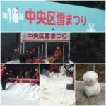 中央区雪まつりイベント